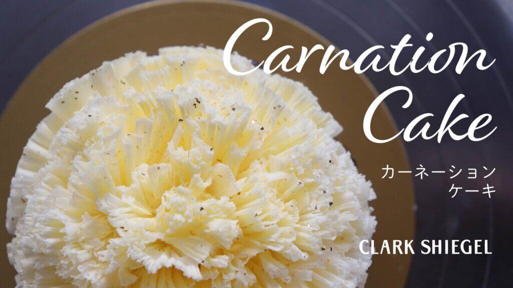 【LINE予約限定】父の日カーネーションケーキ